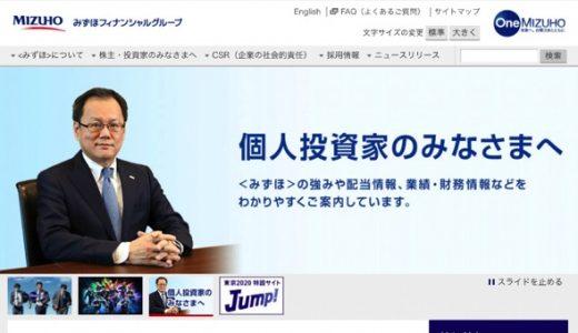 みずほフィナンシャルグループの「Jコインペイ」を地方銀行が導入へ