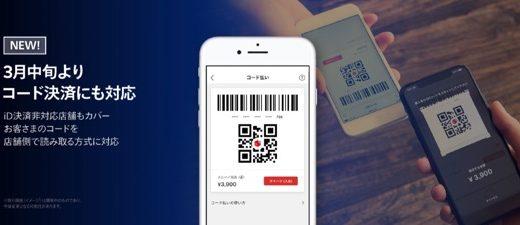 スマホ決済サービス「メルペイ」がQRコード決済や「au PAY」との提携を発表