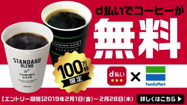 ファミリーマート コーヒー無料