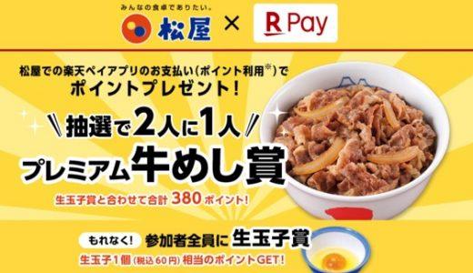 楽天ペイアプリで2人に1人、プレミアム牛めしが実質無料で食べれるキャンペーンは今日まで!