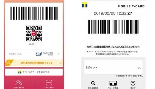 PayPayでモバイルTカードのバーコードが表示可能に、牛角やかっぱ寿司などでPayPayでの支払いが可能に