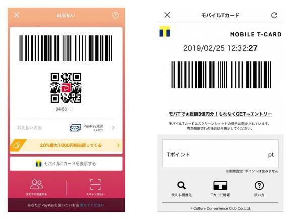 PayPayでモバイルTカードのバーコードが表示