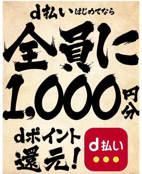 はじめてボーナス!はじめてのご利用で合計1,000ポイントプレゼント!