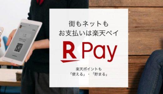 楽天ペイで長崎・熊本・大分のタクシーで支払い可能に