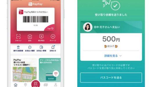 PayPayでIDを導入、電話番号なしでURL送金が可能に
