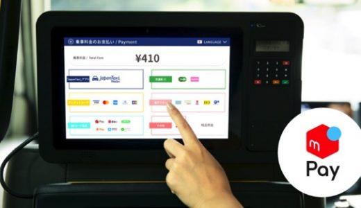 「メルペイ」がJapanTaxiの支払いに対応、メルペイでの支払い方法は?