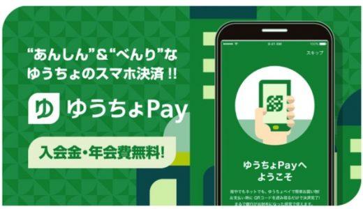ゆうちょPayが5/8に開始、先着100万人に現金500円をプレゼント!さらにAmazonギフト券10万円分も!