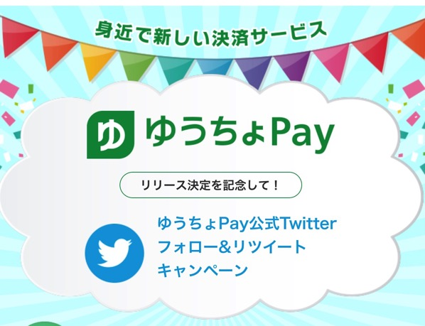 ゆうちょ Pay 公式 Twitter フォロー&リツイートキャンペーン