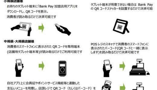 デビットカードがQR決済に、1000以上の金融機関に対応するスマホ決済「Bank Pay」が今秋開始