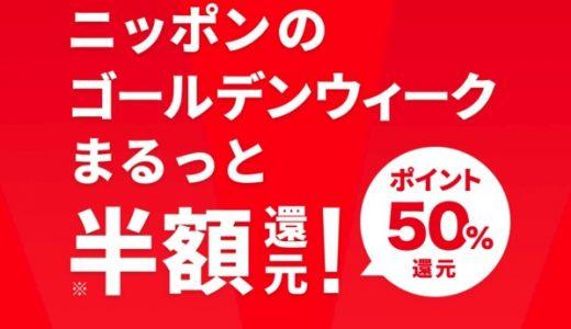 驚異の還元率70%!メルペイのニッポンのゴールデンウィークまるっと半額ポイント還元!キャンペーン