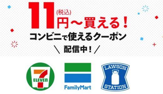 ファミチキが11円、からあげクンが16円!メルペイがコンビニで使えるクーポンを配信中!
