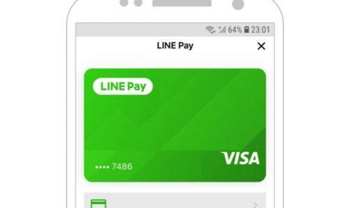 全世界約5,400万のVisa加盟店で「LINE Pay」での支払いが可能に!