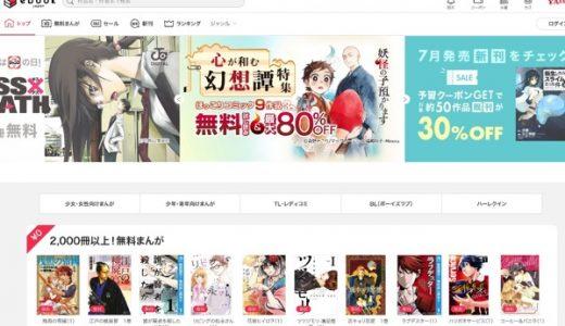 電子書籍販売サイト「eBookJapan」がPayPayでの支払いに対応!