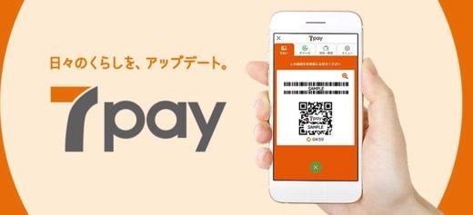 「7pay」の不正アクセスの被害規模は約5,500万円で約900名との試算、被害は全額補償