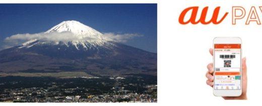 富士山の山小屋でau PAYが利用可能に、東急ハンズが「PayPay」や「LINE Pay」など7つのコード決済が可能に