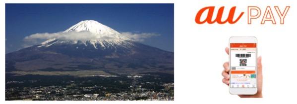富士山の山小屋でau PAY