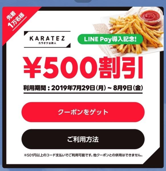 カラオケの鉄人 500円クーポン