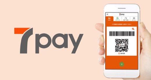 【速報】7pay残高の払い戻しは?7pay(セブンペイ)が9月30日で終了
