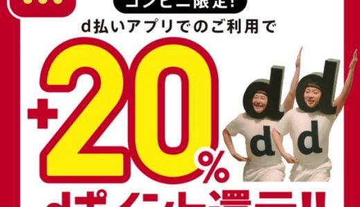 対象コンビニで「d払い」すれば20%還元キャンペーンが開催中!