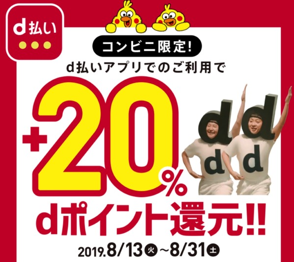 コンビニ限定!d払い+20%還元キャンペーン