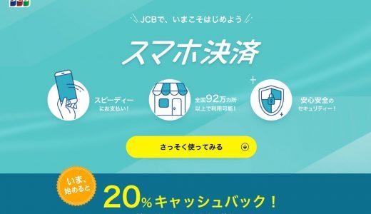 JCBが「Apple Pay」「Google Pay」の利用で20%キャッシュバックキャンペーンを開始!