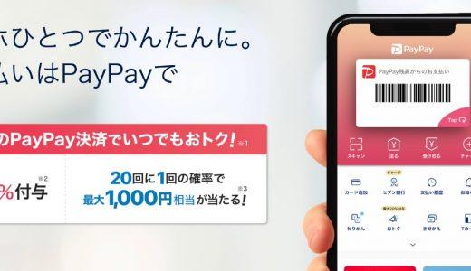 PayPay(ペイペイ)は「サミットストア」で使える?オトクなキャンペーンは?