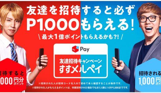 最大1億円もらえる!メルペイが「友達招待キャンペーン すすメルペイ」を開始!