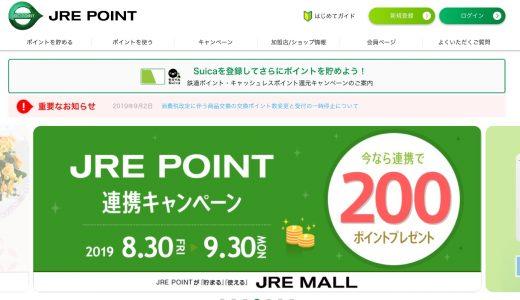 モバイルSuicaなら4倍!Suicaで電車に乗ると「JRE POINT」が還元されます