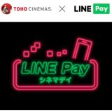 LINE Pay シネマデイ