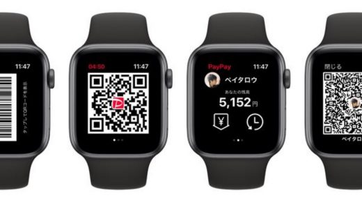 PayPayがApple Watchに対応!