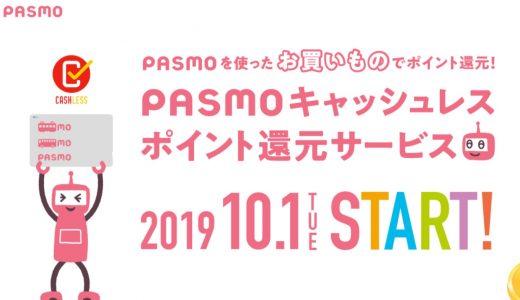登録はお早めに!「PASMO」「Suica」「ICOCA」でポイント還元!