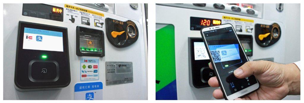 伊藤園の自動販売機がコード決済対応