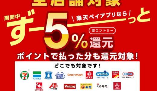 楽天ペイが導入店舗すべて5%還元となるキャンペーンを開始!