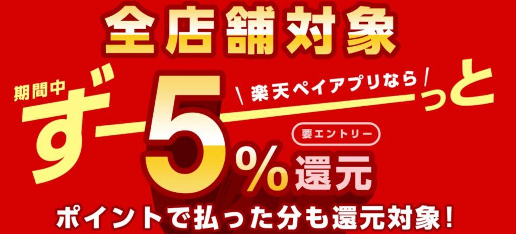【第1弾】楽天ペイアプリのお支払いで最大5%還元キャンペーン