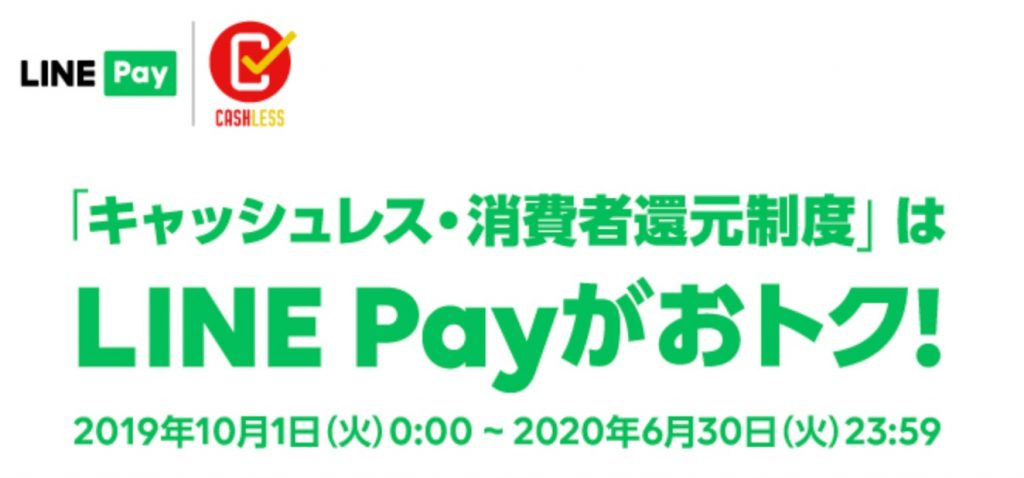 LINE Pay(ラインペイ)還元率