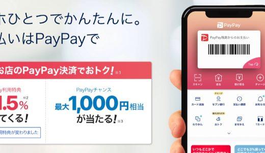 PayPayで現金へ出金可能な「PayPayマネー」が利用可能に