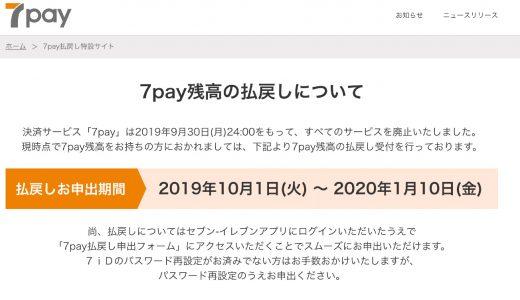 残った「7pay」の残高払戻しの方法