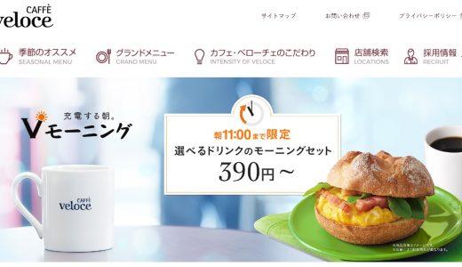 「カフェ・ベローチェ」や「シャノアール」などで「iD」や「楽天Edy」が利用可能になり5%還元に!