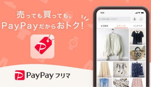 フリマでPayPayが貯まる「PayPayフリマ」が登場!近日大型キャンペーンも開催予定