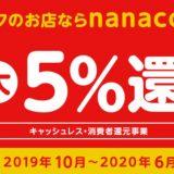 電子マネー nanaco