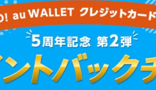 「au WALLET クレジットカード」5周年を記念して利用代金の5%がポイント還元となるキャンペーンを開催中!