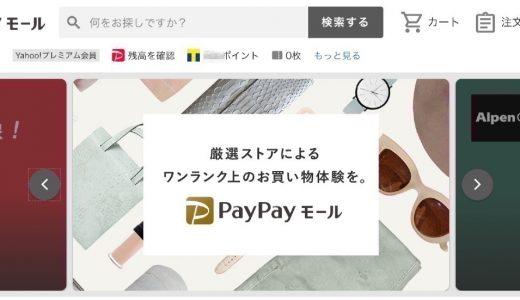最大16%還元!「PayPayモール」の特徴を徹底解説!