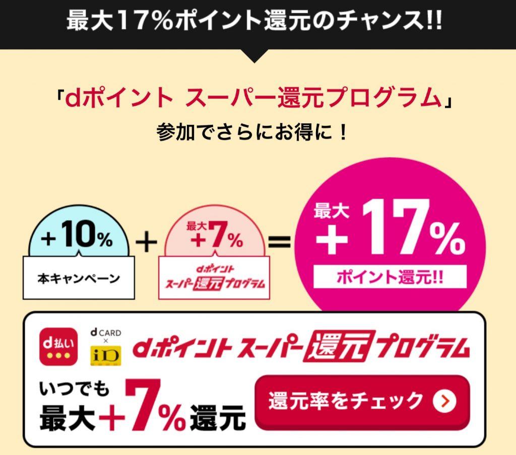 ドラッグストア限定 d払い+10%還元キャンペーン