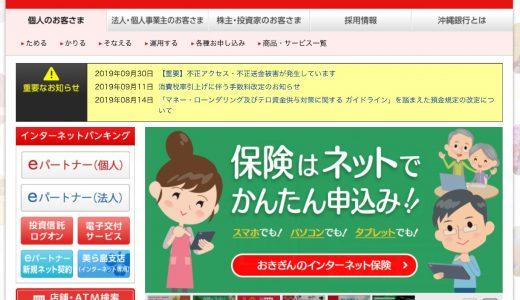 LINE Payが「スルガ銀行」、「佐賀銀行」、「沖縄銀行」と連携可能になりました!