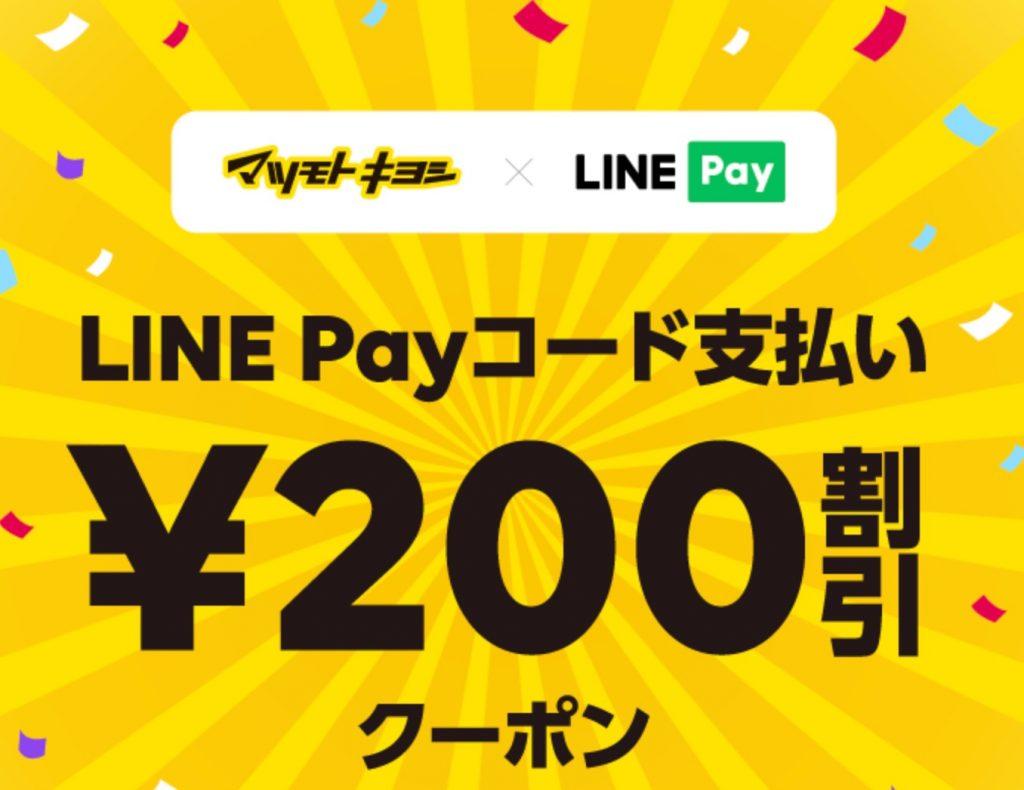 「マツキヨ限定!LINE Pay200円OFFクーポン」プレゼントキャンペーン