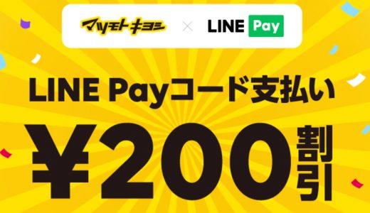 マツキヨで「LINE Pay」が利用可能に!200円オフクーポンも配信