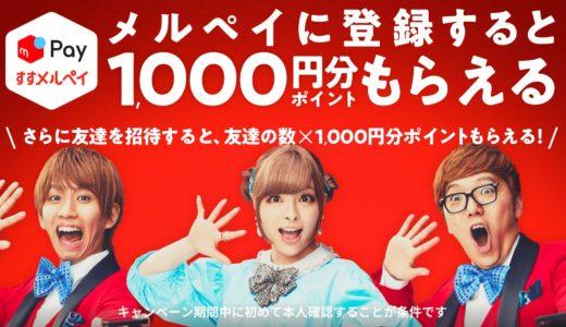 最大1億円が再び!メルペイが「すすメルペイ」第2弾キャンペーンを開催中!