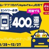 「d払い」アプリからのタクシー配車で何度でも400pt還元キャンペーン