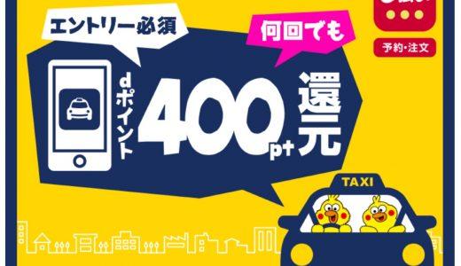 何回でも還元!d払いアプリ内のJapanTaxi利用で、400ポイント還元!