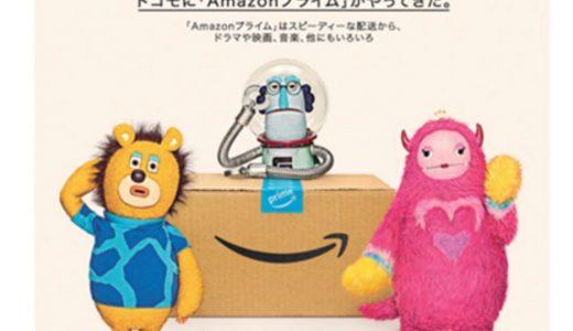 Amazonでd払い支払いでdポイント5倍還元キャンペーンが開催中!